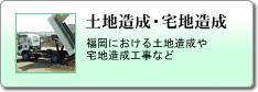 土地造成・宅地造成:福岡における土地造成や宅地造成工事など